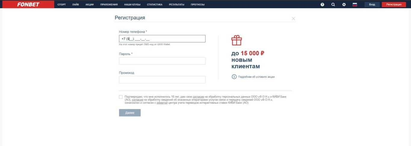 Регистрация на Фонбет